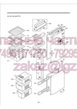 Запчасти холодильника LG GA-449UVPA