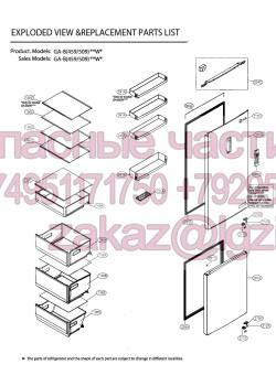 Запчасти холодильника LG GA-B509CQWL