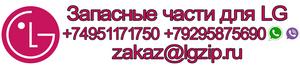 Интернет магазин запасных частей для LG www.lgzip.ru +74951171750 +74997058892 +79295875690 Whatsapp Viber e-mail: zakaz@lgzip.ru